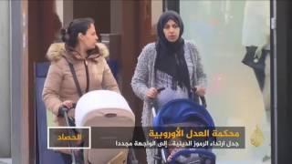 منع الحجاب بتأييد من محكمة العدل الأوروبية