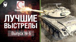 Кращі постріли №6 - від Gooogleman [World of Tanks]