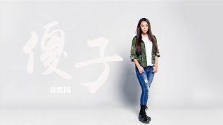 徐歌陽 -《傻子》