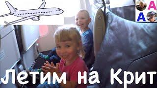 Влог: ✈️ Летим на Крит в Грецию селимся в отеле(Влог: Андрюша и Ариша едут на отдых в Грецию на остров Крит. https://youtu.be/XGTFV41ZSH0 Закупаемся в магазине в аэропорт..., 2016-06-05T22:29:06.000Z)