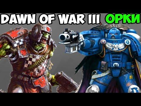 Обзор игры Warhammer 40,000 Dawn Of War III