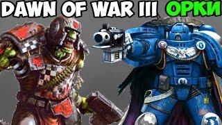 Warhammer 40,000: Dawn of War III - Orcs   Online игра