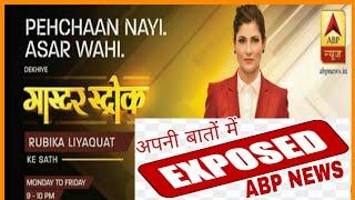 रूबिका लियाकत  क्या अब मोदी विरोधी हो गई ?,  Abp News मास्टरस्ट्रोक Show मे Exposed 🔥🔥