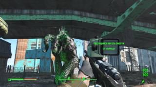 Fallout 4 новый напарник коготь смерти