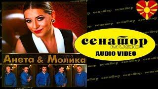 Aneta i Grupa Molika - 1903 - Album 2016 - Senator Music Bitola