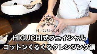 HIGUCHI式フェイシャル コットンくるくるクレンジング編