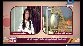صباح دريم|تراجع اسعار النفط والحرب ضد داعش يفلسان العراق