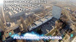 Запорожский Завод Высоковольтной Аппаратуры - съемка с коптера для рекламы(, 2016-03-04T18:49:11.000Z)