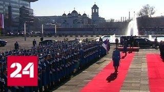'Факты': Владимир Путин в Сербии. От 17 января 2019 года - Россия 24