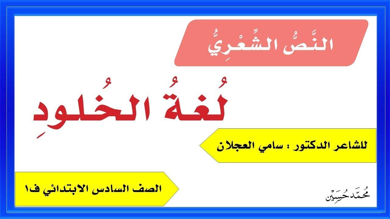 لغة الخلود سامي العجلان نشيد لغة الخلود الصف السادس ابتدائي أنشودة لغة الخلود Youtube
