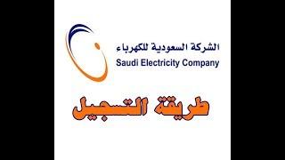 التسجيل في شركة الكهرباء السعودية