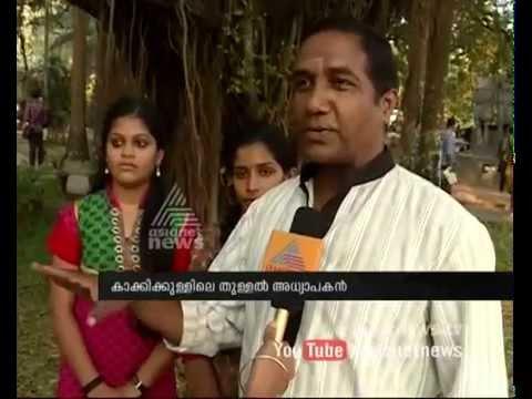 School teacher in kerala Naked
