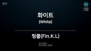 [모플레이] 핑클(Fin.K.L) - 화이트 (White)