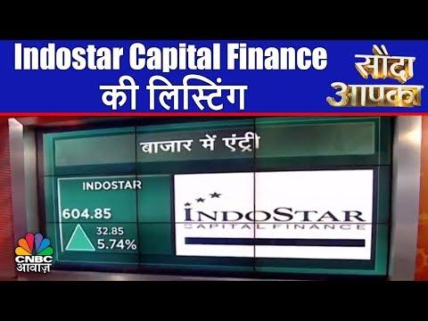 Indostar Capital Finance की लिस्टिंग | 600 रुपये प्रति शेयर पर लिस्टिंग | Sauda Aapka | CNBC Awaaz