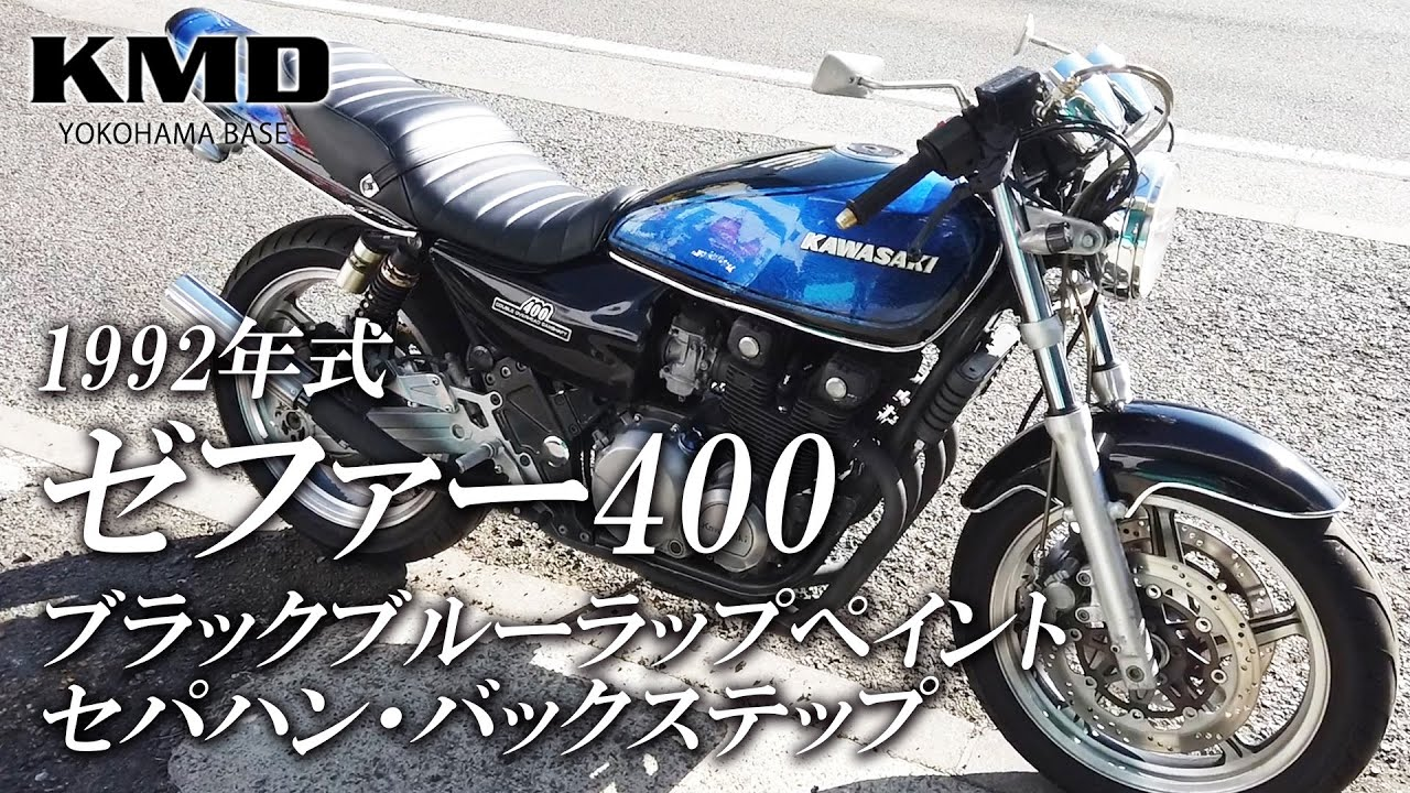 パーツ ゼファー 400