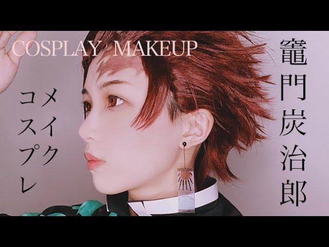 【鬼滅の刃コスメイク】竈門炭治郎 COSPLAY MAKEUP VIDEO【KIMETSUNOYAIBA】with special guest 桃桃