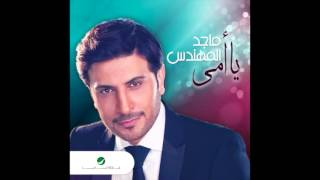 Majid Al Mohandis ... Ya Omi   ماجد المهندس ... يا أمي