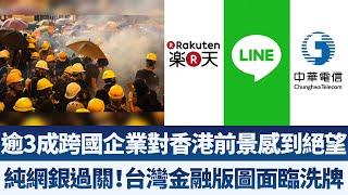 逾3成跨國企業對香港前景感到絕望|三家純網銀過關!台灣金融版圖面臨洗牌|產業勁報【2019年7月31日】|新唐人亞太電視