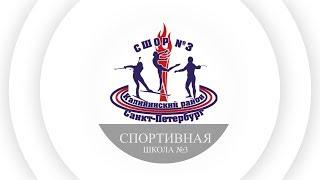 Спортивная школа №3 Калининского района.