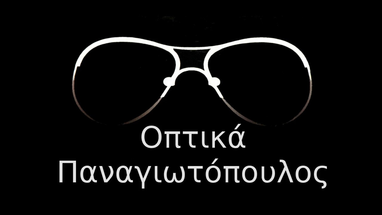057d8fc9e9 Οπτικά Παναγιωτόπουλος - YouTube