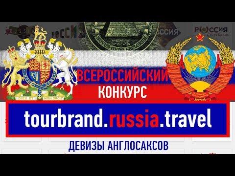 RUSSIA BRAND?!/ЗНАНИЕ ИЛИ ВЕРА!?/ДЕВИЗЫ АНГЛОСАКСОВ (2 ЧАСТЬ)