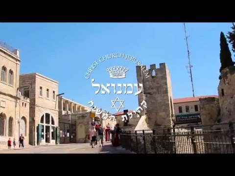 Christ Church Guest House promo - Hebrew w/ Eng subtitles