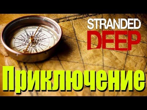 Приключение в Stranded Deep ! [ALPHA 0.02.H1]