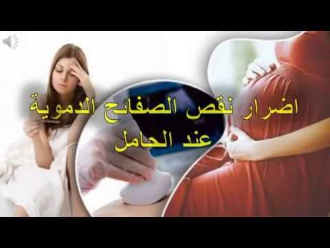 e6888c733 اضرار نقص الصفائح الدموية عند الحامل - YouTube