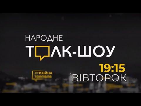 НТА - Незалежне телевізійне агентство: Яким буде перший у світовій історії онлайн-Великдень? - анонс