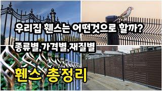24.건축-휀스 총정리  (메쉬,목재,스틸,단조 주물 …