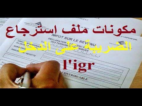 استرجاع مبالغ الإقتطاع الضريبي على الدخل restitution d'igr