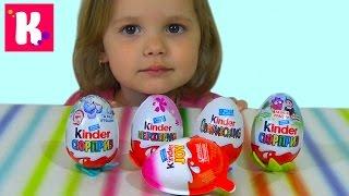 Лунтик Хелоу Китти Веселый юбилей Киндер сюрприз яйца игрушки распаковка Kinder surprise eggs toys