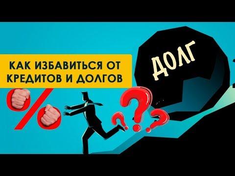 Как избавиться от кредитов и долгов - Четвертое измерение | Владимир Мунтян