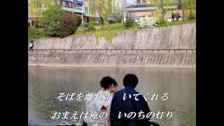 いのちの灯り (清水博正)  ~...