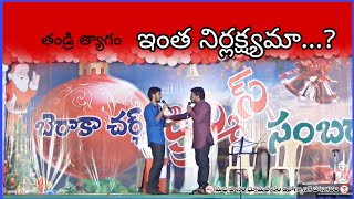 Download Telugu Chatimpu Videos - Dcyoutube