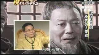 20101031 東森財經新聞 現代啟示錄 漢高祖劉邦