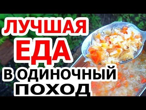 Походная еда. Питание в одиночном походе. Что готовить? Какая еда в походе ОПТИМАЛЬНА