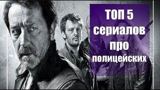 100ZA200 - Топ 5 сериалов про ПОЛИЦЕЙСКИХ