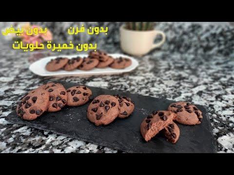 كوكيز-10دقائق👀😁-لذيذ😋-جدا-وبمكونات-بسيطة-ومتوفرة-في-كل-بيت-بدون-فرن-أو-بيض......-cookies-recipe