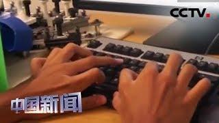 """[中国新闻] """"第六指""""启发未来机器人研究方向   CCTV中文国际"""
