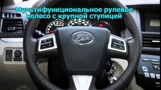 Премьера! Lifan Cebrium. Китайское авто - Видео обзор сборки, внешнего вида и интерьера. Новинка