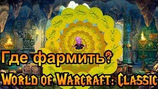 Где фармить золото? World of Warcraft: Classic