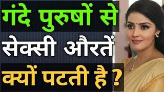 Why Cute & Beautiful Girls And Women's Attracted Towards Bad Boy's   Love Tips In Hindi
