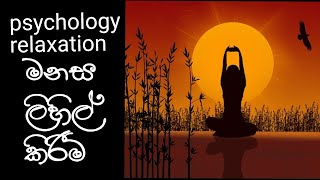 Psychology Relaxition in sinhala part 1