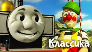 Мультик про паровозики. Томас и его друзья. Динь-Д...