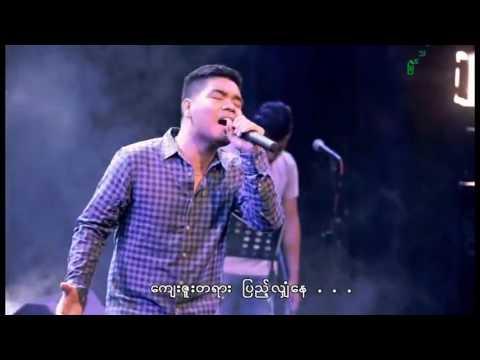 Myanmar God Song 2017 ( Thankfulness)
