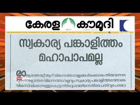 സ്വകാര്യ പങ്കാളിത്തം മഹാപാപമല്ല | Keralakaumudi Editorial | NewsTrack 02