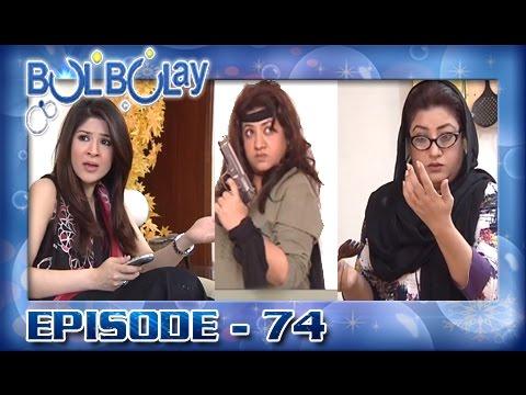 Bulbulay Ep 74 - ARY Digital Drama