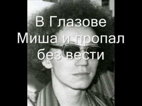 Арасланов Миша город