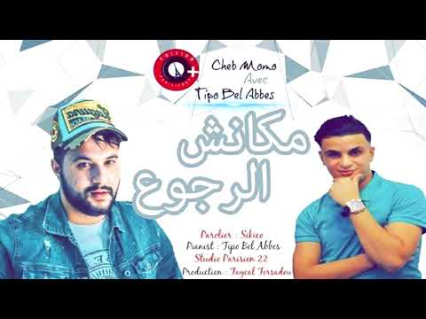 Cheb Momo Avec Tipo Bel Abbse Makanch Roujouaa 2018 Edition Parisienne Plus